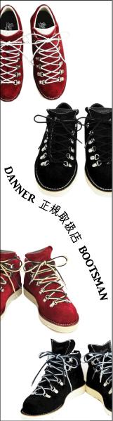 DANNER(ダナー)正規取扱店 BOOTSMAN