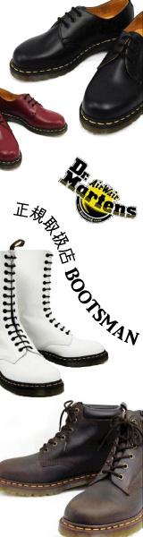 Dr.Martens(ドクターマーチン)正規取扱店 BOOTSMAN