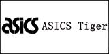 ASICS Tiger (アシックスタイガー) 正規取扱店BOOTS MAN(ブーツマン)
