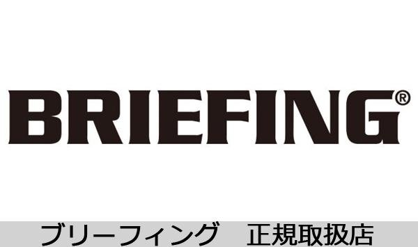 正規取扱店 BRIEFING (ブリーフィング)