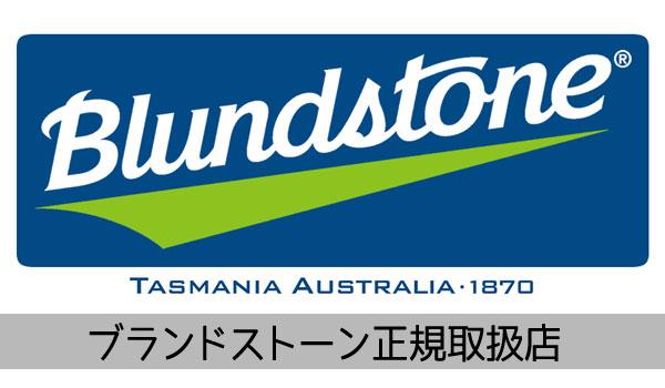 正規取扱店 Blundstone(ブランドストーン)