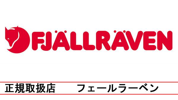 正規取扱店 FJALLRAVEN(フェールラーベン)