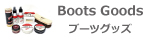 BOOTS MAN(ブーツマン)Boots Goods(ブーツグッズ)