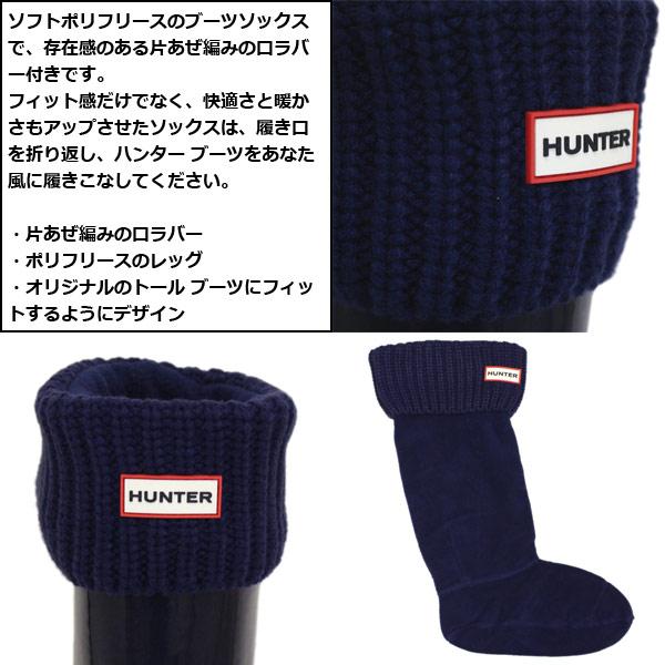 HUNTER(ハンター)正規取扱店BOOTSMAN