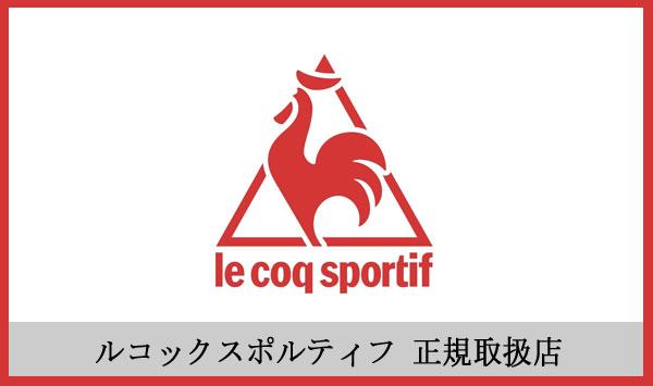 le coq sportif (ルコック スポルティフ)正規取扱店BOOTSMAN(ブーツマン)