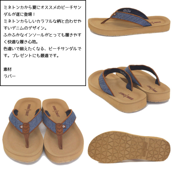 MINNETONKA(ミネトンカ)正規取扱店BOOTSMAN