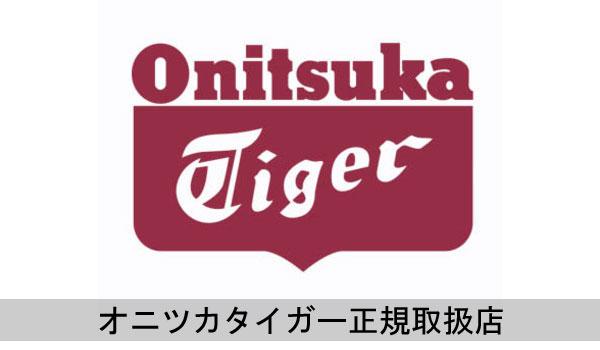 正規取扱店 Onitsuka Tiger(オニツカタイガー)