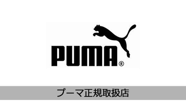 PUMA(プーマ) 正規取扱店 BOOTSMAN(ブーツマン)