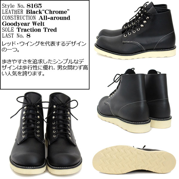 RED WING正規取扱店BOOTSMAN