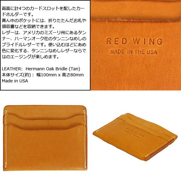 正規取扱店 RED WING(レッドウィング)