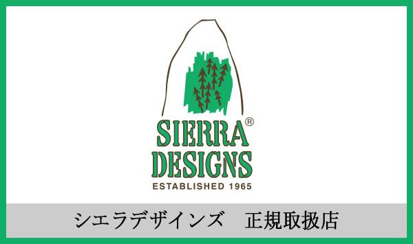 SIERRA DESIGNS(シエラデザインズ)正規取扱店BOOTSMAN(ブーツマン)