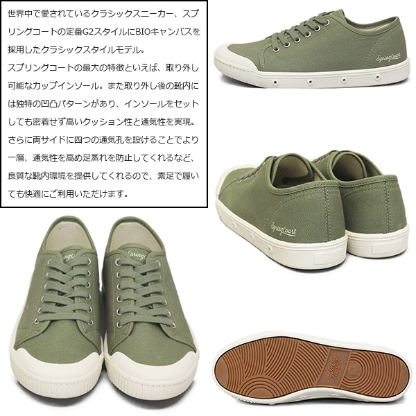spring court (スプリングコート)正規取扱店BOOTSMAN